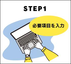 STEP1 必須項目を入力