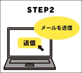 STEP2 メールを送信