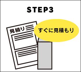 STEP3 すぐに見積もり