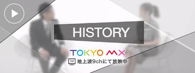 HISTORY 合同会社翔榮 佐久間翔太
